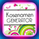 Der Kosenamen Generator